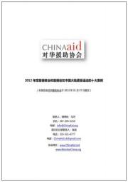 2012 年度基督教会和基督徒在中国大陆遭受逼迫的十大案例