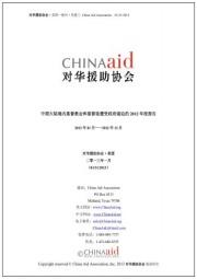中国大陆境内基督教会和基督徒遭受政府逼迫的 2012 年度报告