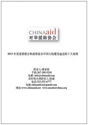 2013 年度基督教会和基督徒在中国大陆遭受逼迫的十大案例
