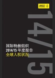 国际特赦组织 2014/15 年度报告(全球人权状况)