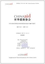 中国大陆境内基督教会和基督徒遭受政府逼迫的 2015 年度报告
