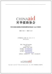 中国大陆境内基督教会和基督徒遭受政府逼迫的 2016 年度报告