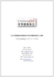 2017年度基督教会和基督徒在中国大陆遭受逼迫的十大案例