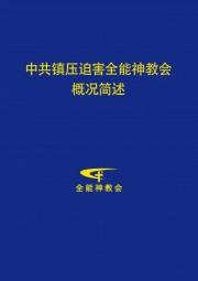 中共镇压迫害全能神教会概况简述