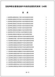 全能神教会基督徒被中共政府迫害致死案例 (24例 )