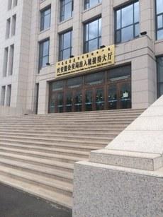 2018年6月7日,内蒙古自治区兴安盟出入境管理局 (图)口头拒绝律师王宇办理护照申请。(包龙军独家提供)