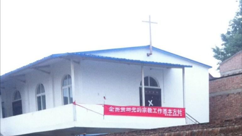 河南省洛阳市一三自教堂被封