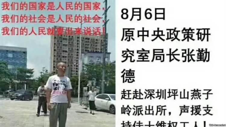 中共原老干部声援深圳佳士工人组建工会
