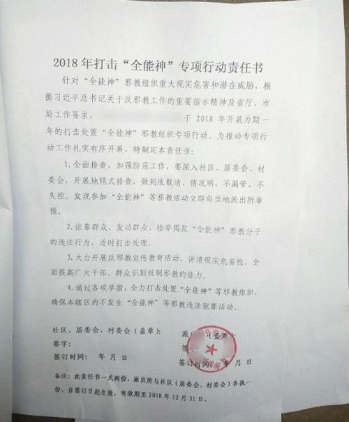 """2018年打击""""全能神""""专项行动责任书"""