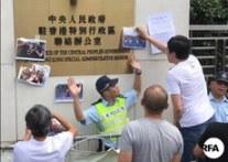 2018年9月2日,遊行人士將請願信等貼在中聯辦外的牆壁,遭到警察阻撓。(劉少風攝)