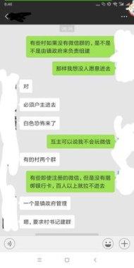 浙江官办微信群 要求村民加入