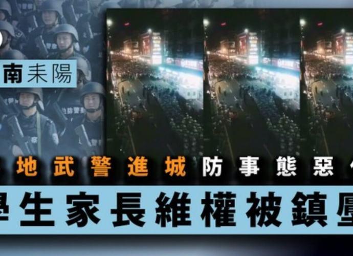 耒阳镇压学生家长维权外地部队进城防事态恶化
