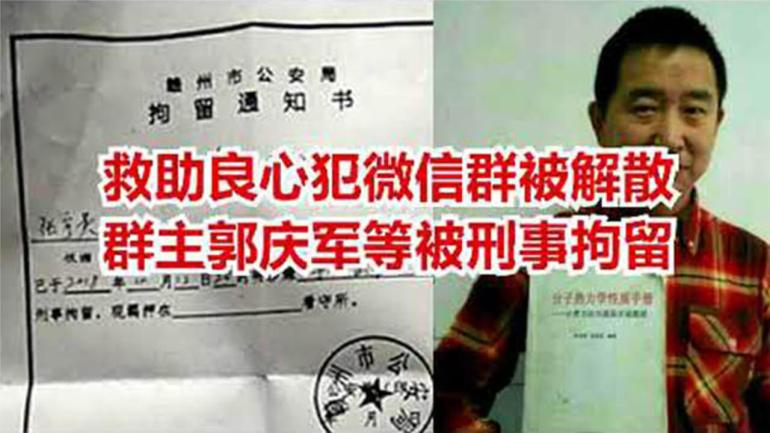 """被控""""煽颠寻滋"""" 民间团体义工遭刑拘"""