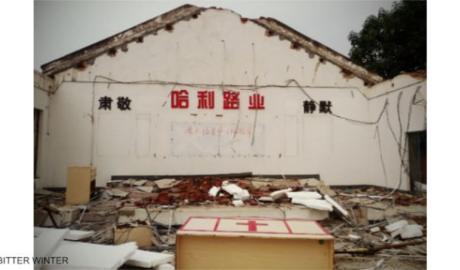 信徒被胁迫 教堂遭拆毁
