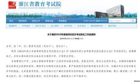 """浙江官方文件中仍称大学招生要""""政审"""""""