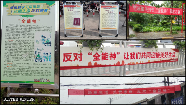 河南省各地街道、社区遍布着抹黑、打击全能神教会的横幅和宣传板