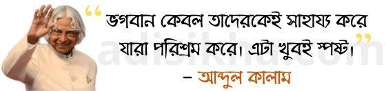 APJ Abdul Kalam Bani Quotes in Bengali