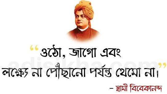 swami vivekananda bengali bani image