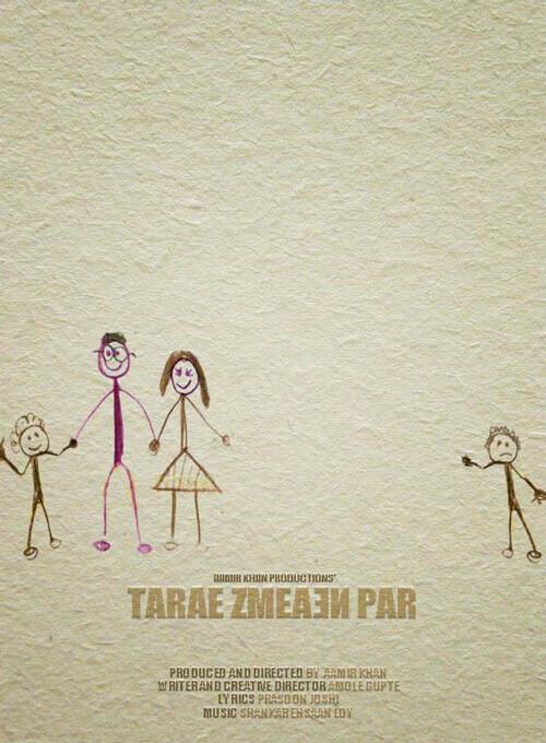 Indian Graphic Artists: Akshar Pathak's Taare Zameen Par Poster