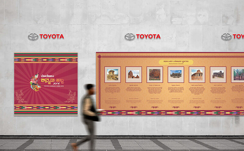 Indian Graphic Artists: Madhukar B Raju's Toyota Campaign