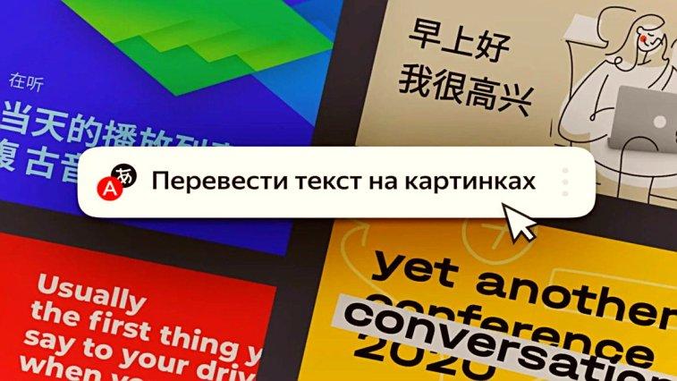 Yandex Tarayıcı yepyeni özelliğini duyurdu. Artık metinlerin yanı sıra tarayıcı üzerinden görseller de dilediğiniz dile çevrilecek.