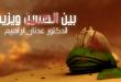 بين الحسين ويزيد عدنان ابراهيم