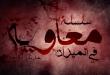 معاوية-في-الميزان-عدنان-ابراهيم