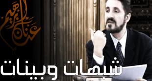 chobohat-adnan-ibrahim