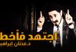 adnan ibrahim اجتهد فأخطأ