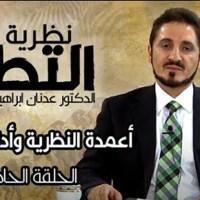 سلسلة نظرية التطور l الدكتور عدنان ابراهيم l الحلقة 11