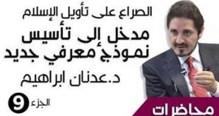 د. عدنان ابراهيم _ الصراع على تأويل الإسلام _ مدخل إلى تأسيس نموذج معرفي جديد - الجزء9 - _ محاضرات (HQ)