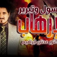 الرسول وتبرير الإرهاب