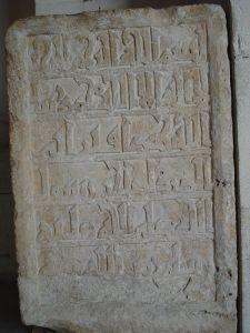 شاهدة قبر الصحابي أبي الدرداء وجدت في مقبرة باب الصغير في دمشق