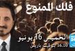 france24 adnan ibrahim