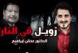 أحمد زويل في النار عدنان إبراهيم