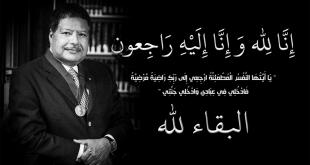 الدكتور عدنان إبراهيم ينعي عالم الكيمياء النوبلي البروفيسور أحمد زويل