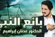 adnan-ibrahim-bai3alnabi