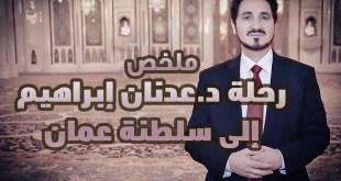 ملخص لزيارة الدكتور عدنان إبراهيم لسلطنة عمان