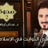 ما هي الثوابت في الإسلام؟ - الحلقة 18