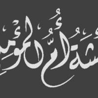 عمر أمنا عائشة