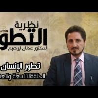 سلسلة نظرية التطور l الدكتور عدنان ابراهيم l الحلقة 29