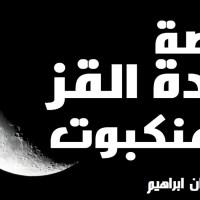 قصة دودة القز و العنكبوت |  الدكتور عدنان ابراهيم Dr Adnan Ibrahim | RAMADAN