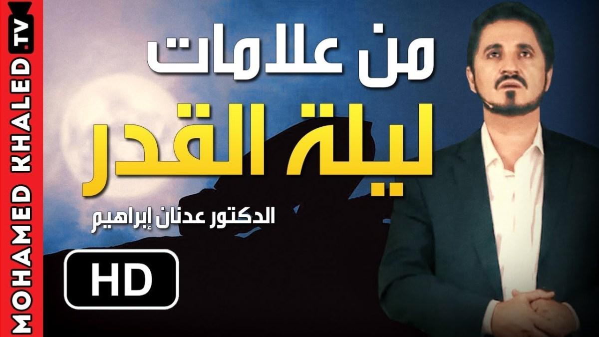 د. عدنان إبراهيم : شدو الهمم في العشر الأواخر من رمضان لإدراك ليلة القدر