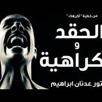 الحقد و الكراهية -  الدكتور عدنان ابراهيم Dr Adnan Ibrahim - Hatred
