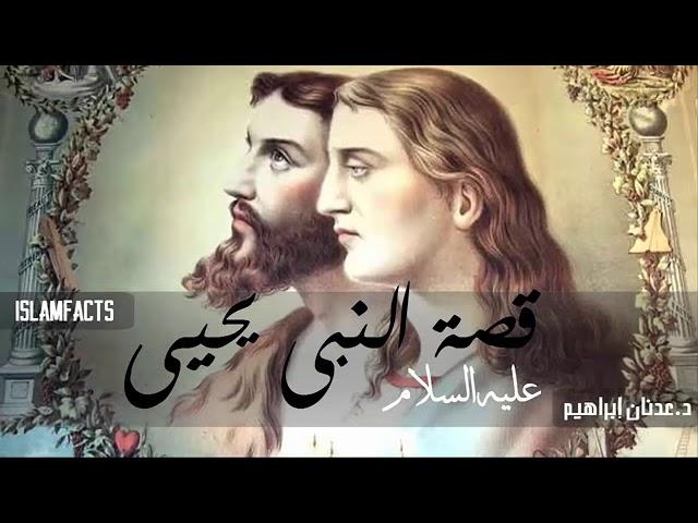 قصة النبي يحيى (كاملة) ..عدنان ابراهيم