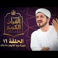 تفسير القرآن الكريم ۞ سورة فاطر الآيات  28-29 ۞ الحلقة 16