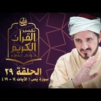تفسير القرآن الكريم ۞ الدكتور عدنان إبراهيم ۞ الحلقة 29