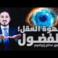 الدكتور عدنان إبراهيم l شهوة العقل؛ الفضول