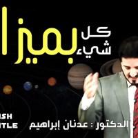 كل شيء بميزان | الدكتور عدنان ابراهيم