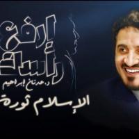 سلسلة ارفع رأسك l الإسلام ثورة تحرير (الجزء 1)